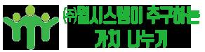 ㈜윌시스템고객 홍보사이트